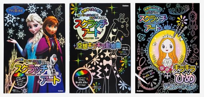 子ども向けのスクラッチアートシリーズ3冊