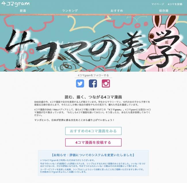 PCサイトトップ画面