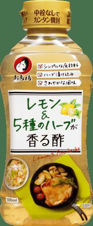 レモン&5種のハーブ香る酢