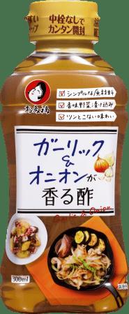 ガーリック&オニオン香る酢