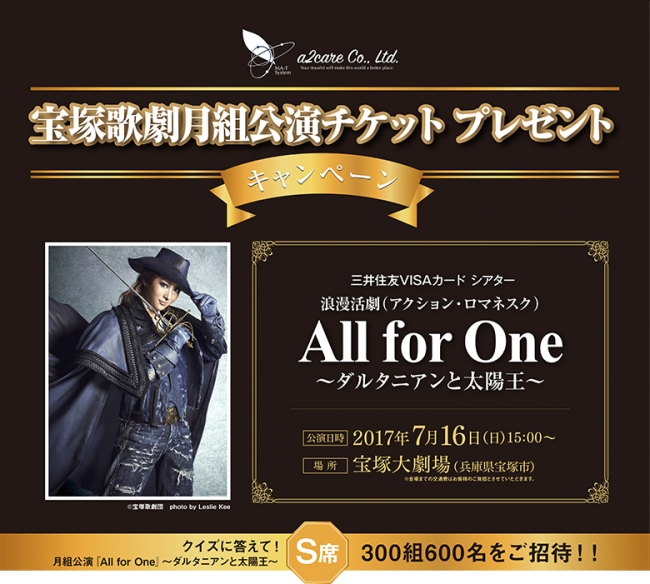 『All for One』~ダルタニアンと太陽王~ A2Care 宝塚歌劇月組公演チケットプレゼントキャンペーン実施決定!