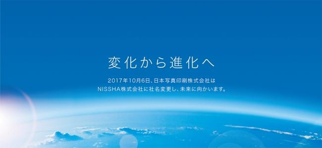 動画 「Change for Growth -Nssha Peopleの多様性」