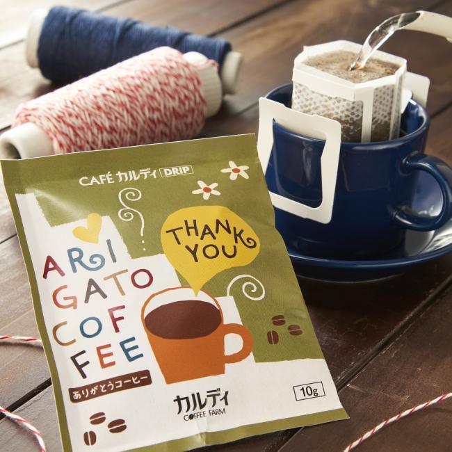 カフェカルディ ドリップ ありがとうコーヒー_イメージ