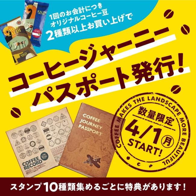 コーヒージャー二―パスポート_イメージ