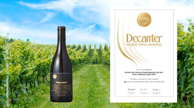 Decanter World Wine Award 2021 ゴールドメダル