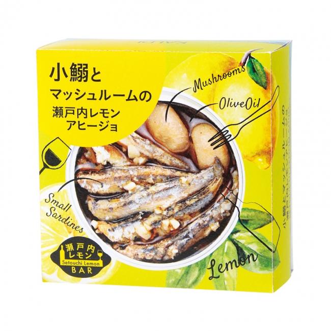 オリジナル 瀬戸内レモンバル 小鰯とマッシュルームの瀬戸内レモンアヒージョ
