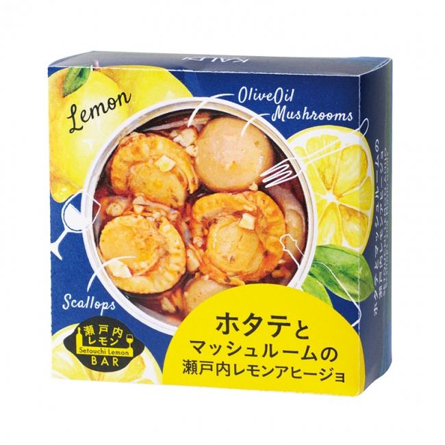 オリジナル 瀬戸内レモンバル ホタテとマッシュルームの瀬戸内レモンアヒージョ