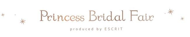 【ロザンジュイア広尾迎賓館】プリンセスブライダルフェアについて