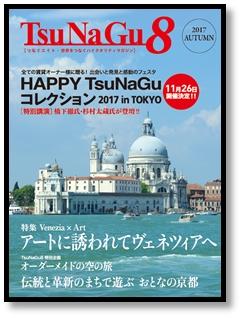 TsuNaGu8