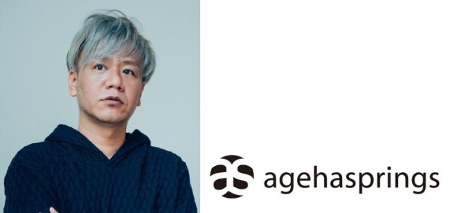玉井健二(agehasprings代表)