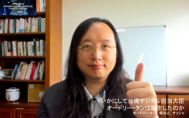 オードリー・タン(台湾デジタル担当大臣)