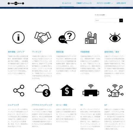 不動産テック案内所HP(retnet.jp)