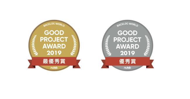 サンプル:Good Project Award 2019 最優秀賞・優秀賞のロゴ