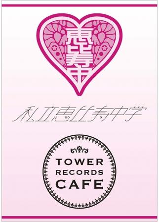 私立恵比寿中学×TOWER RECORDS CAFE「エビ中CAFE」メインビジュアル