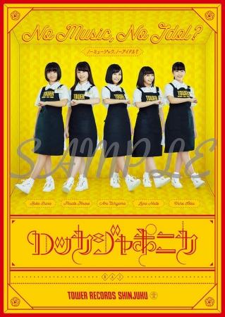 「NO MUSIC, NO IDOL?」ロッカジャポニカ コラボレーションポスター
