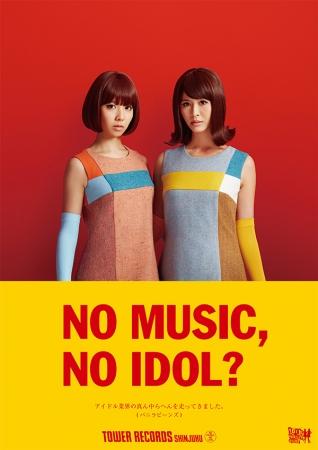 「NO MUSIC, NO IDOL?」バニラビーンズ