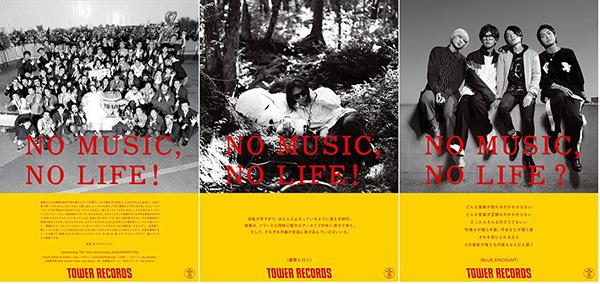 「NO MUSIC, NO LIFE.」カクバリズム(音楽レーベル)、  藤原ヒロシ、  BLUE ENCOUNT
