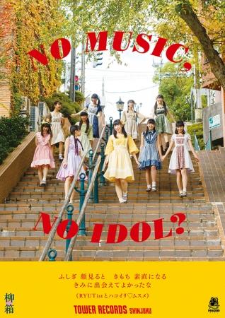 「NO MUSIC, NO IDOL?」 柳(ハート)箱(RYUTistとハコイリ(ハート)ムスメ)