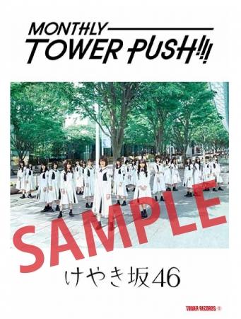 マンスリータワープッシュ・ポスター(けやき坂46)