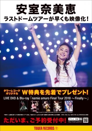 タワーレコード全店掲示ポスター