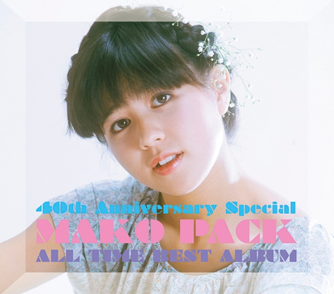 『MAKO PACK [40th Anniversary Special] ~オールタイム・ベストアルバム』初回限定盤