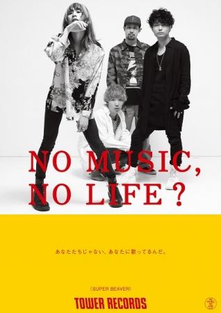 SUPER BEAVERNO MUSIC, NO LIFE.ポスター