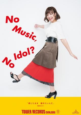 「NO MUSIC, NO IDOL?」 脇田もなり