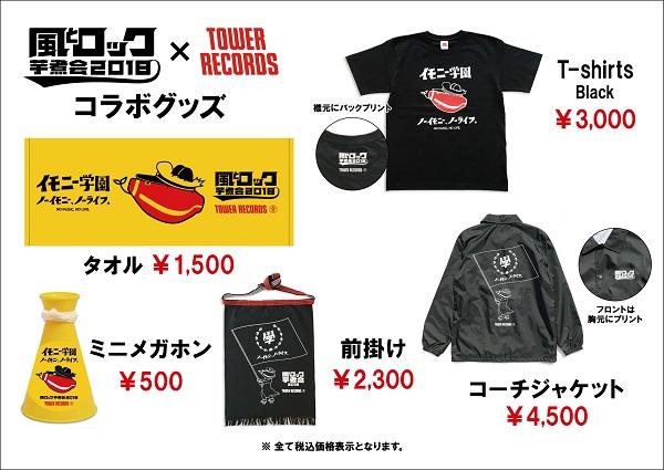1. 風とロック芋煮会2018 × TOWER RECORDS コラボグッズ