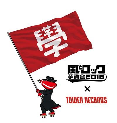 1. 風とロック芋煮会2018 × TOWER RECORDS