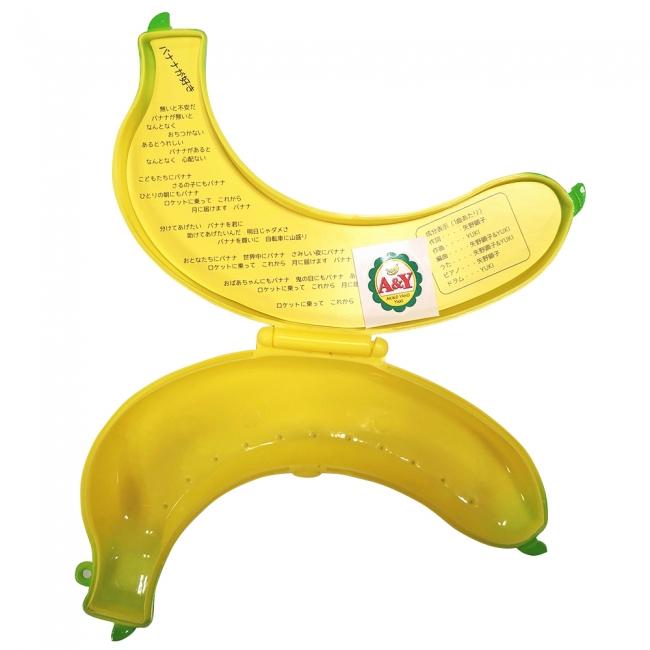 バナナケース イメージ(開封時)
