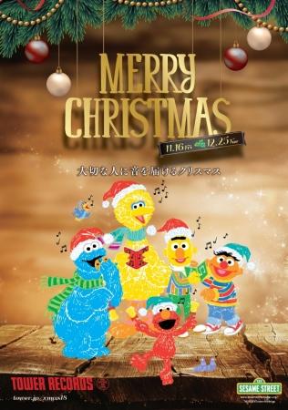 クリスマスキャンペーン2018メインビジュアル