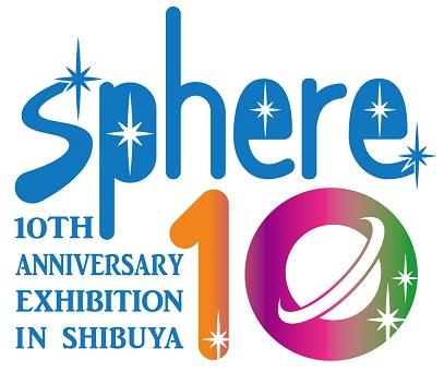 sphere10メインビジュアル