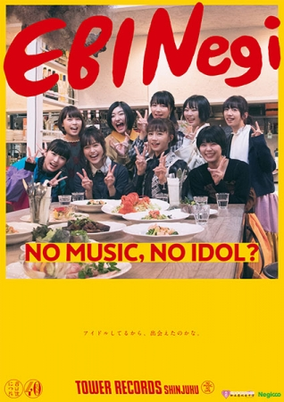エビネギ「NO MUSIC, NO IDOL?」コラボレーションポスター