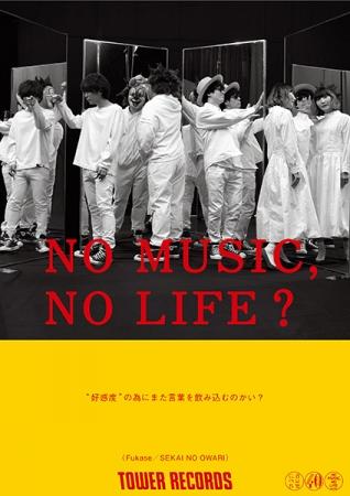 「NO MUSIC, NO LIFE?」SEKAI NO OWARI