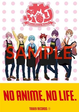 『NO ANIME, NO LIFE. × すとぷり』スペシャルコラボポスター