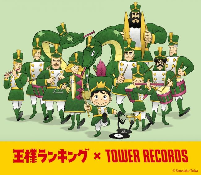 王様ランキング アニメ