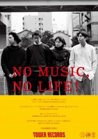 タワーレコード NO MUSIC, NO LIFE. ポスター(NUMBER GIRL)