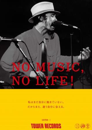 タワーレコード NO MUSIC, NO LIFE. ポスター(萩原健一)