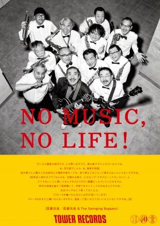 タワーレコード NO MUSIC, NO LIFE. ポスター(吾妻光良 & The Swinging Boppers)