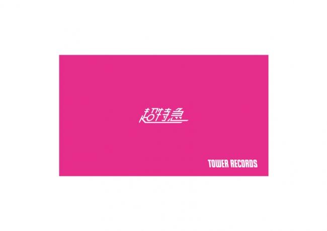 Pink(8号車)<裏>