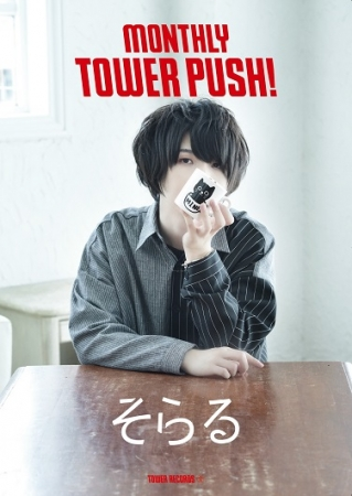 MONTHLY TOWER PUSH_そらる