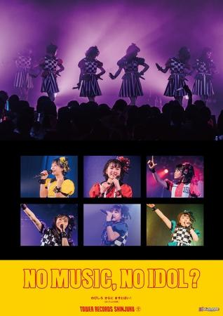 「NO MUSIC, NO IDOL」ばってん少女隊コラボレーションポスター