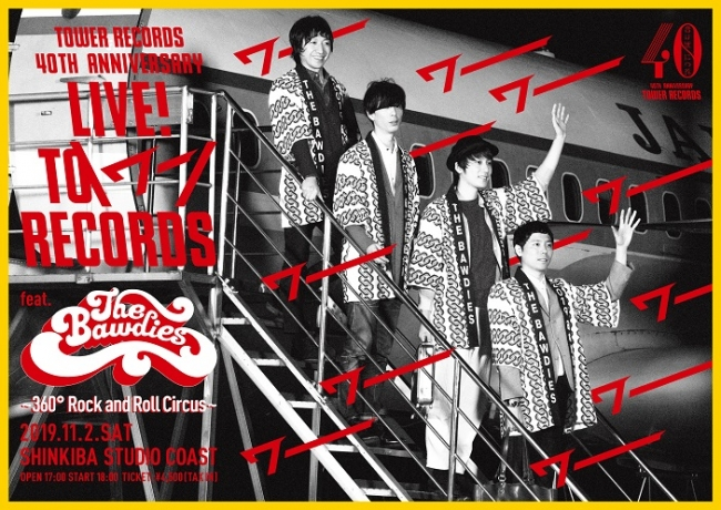 LIVE! TO \ワー/ RECORDS feat. THE BAWDIESメインヴィジュアル
