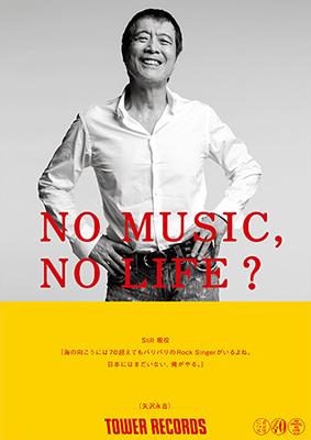 「NO MUSIC, NO LIFE.」ポスターが抽選で10名様に当たる応募抽選付きポストカード