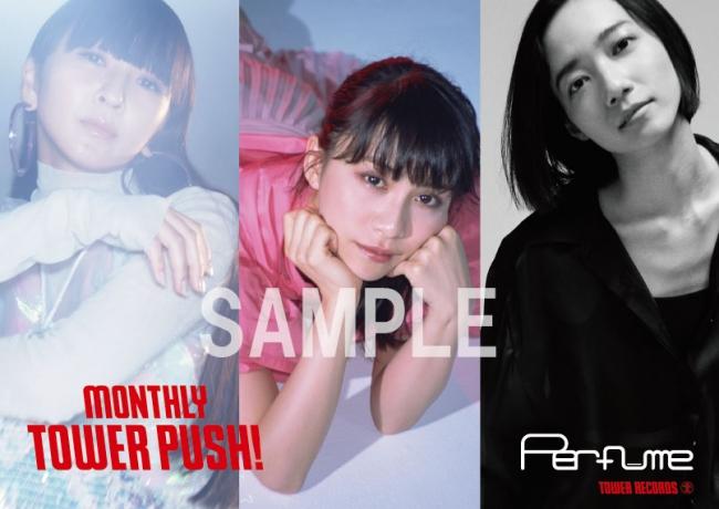 Perfume 「マンスリー・タワー・プッシュ」コラボポスター