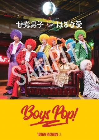 「BOYS POP!甘党男子feat.はるな愛」コラボポスター