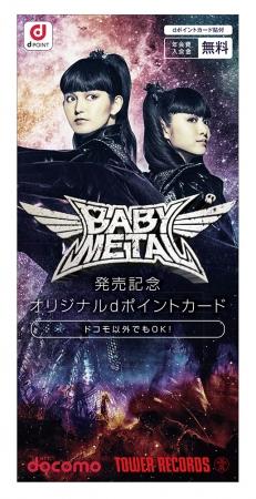 タワーレコード・BABYMETALオリジナルdポイントカード台紙
