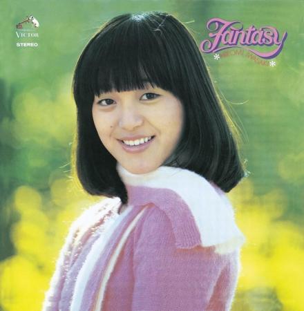 岩崎宏美『ファンタジー』