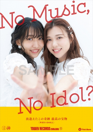 「NO MUSIC, NO IDOL」VOL.205 WHY@DOLL