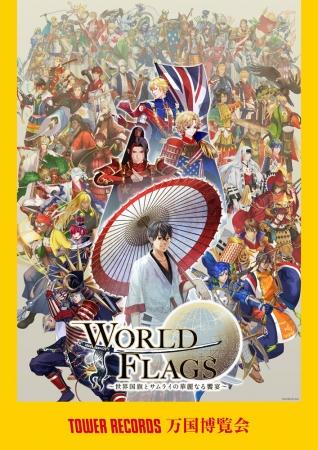 『ワールドフラッグス 万国博覧会』メインヴィジュアル